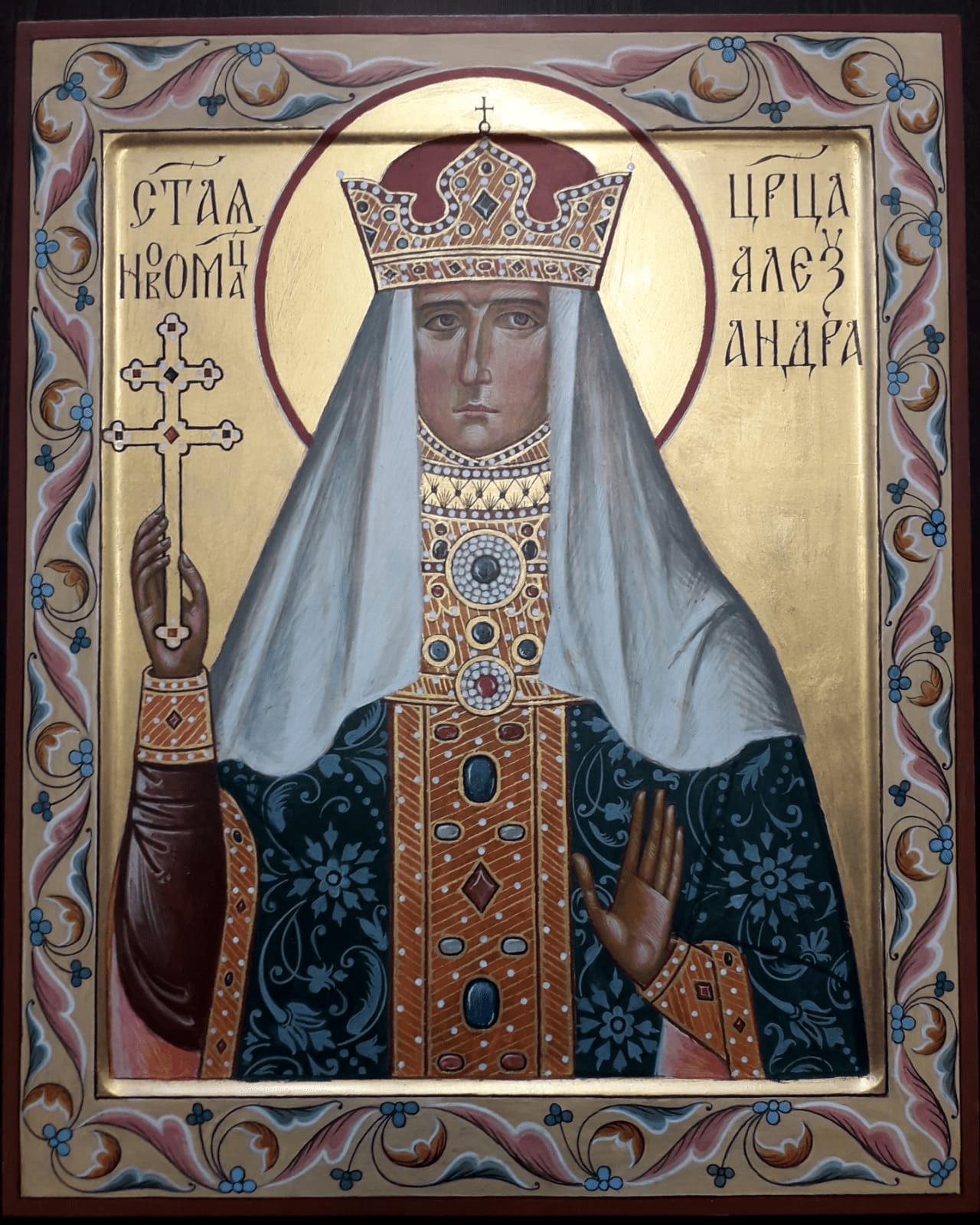 святая новомученица Царица Александра