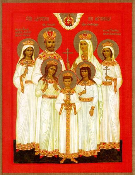 св. Царственным мученикам